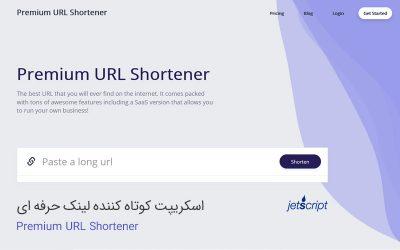 اسکریپت کوتاه کننده لینک حرفه ای Premium URL Shortener