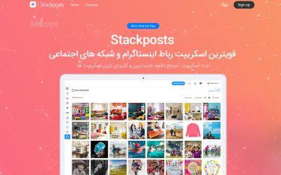 اسکریپت Stackposts ربات اینستاگرام و شبکه های اجتماعی ورژن 7.0.2