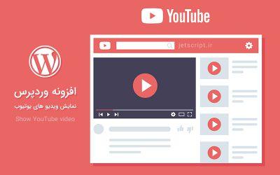 افزونه وردپرس نمایش ویدیو های یوتیوب Show YouTube video ورژن 1.0