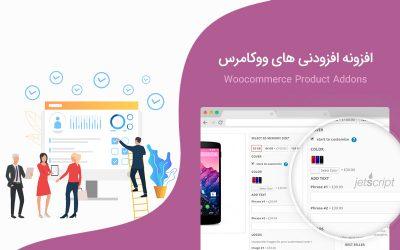 افزونه افزودنی های ووکامرس Woocommerce Product Addons ورژن 3.0.29