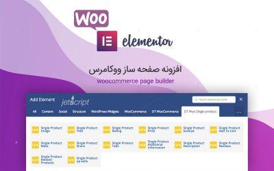 افزونه صفحه ساز ووکامرس woocommerce page builder ورژن 3.3.8