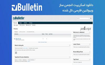 دانلود اسکریپت انجمن ساز ویبولتین فارسی نال شده - vbulletin v5.5.2