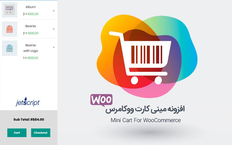 افزونه ووکامرس مینی کارت Mini Cart For WooCommerce
