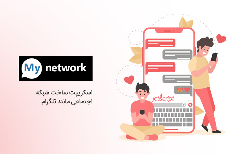 اسکریپت شبکه اجتماعی مانند تلگرام My Social Network ورژن 5.2 + اپلیکیشن
